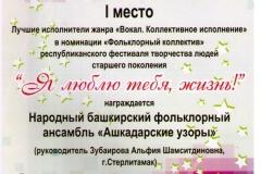 ashkad.uzori_diplom