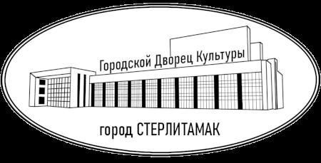 Стерлитамакский ГДК